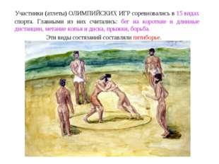 Участники (атлеты) ОЛИМПИЙСКИХ ИГР соревновались в 15 видах спорта. Главными