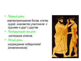 Первый день: жертвоприношение богам, клятва судей, знакомство участников с су