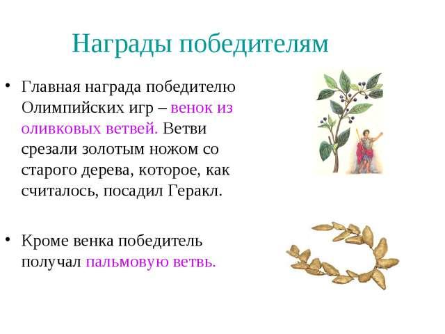 Награды победителям Главная награда победителю Олимпийских игр – венок из оли...