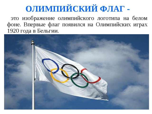 ОЛИМПИЙСКИЙ ФЛАГ - это изображение олимпийского логотипа на белом фоне. Впер...