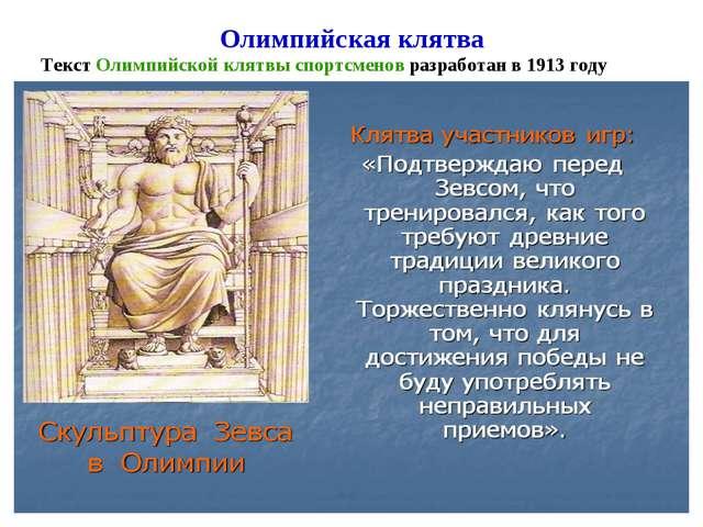 Олимпийская клятва Текст Олимпийской клятвы спортсменов разработан в 1913 году