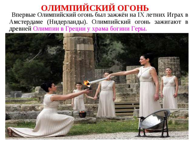 ОЛИМПИЙСКИЙ ОГОНЬ Впервые Олимпийский огонь был зажжён на IX летних Играх в А...