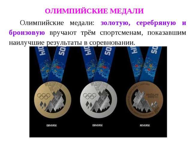 ОЛИМПИЙСКИЕ МЕДАЛИ Олимпийские медали: золотую, серебряную и бронзовую вруча...