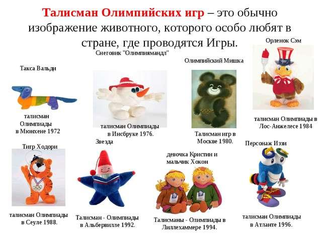 Талисман Олимпийских игр – это обычно изображение животного, которого особо л...