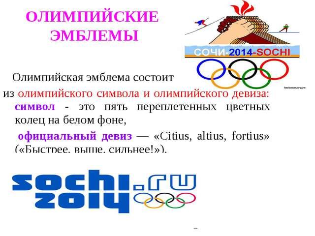 ОЛИМПИЙСКИЕ ЭМБЛЕМЫ Олимпийская эмблема состоит из олимпийского символа и оли...