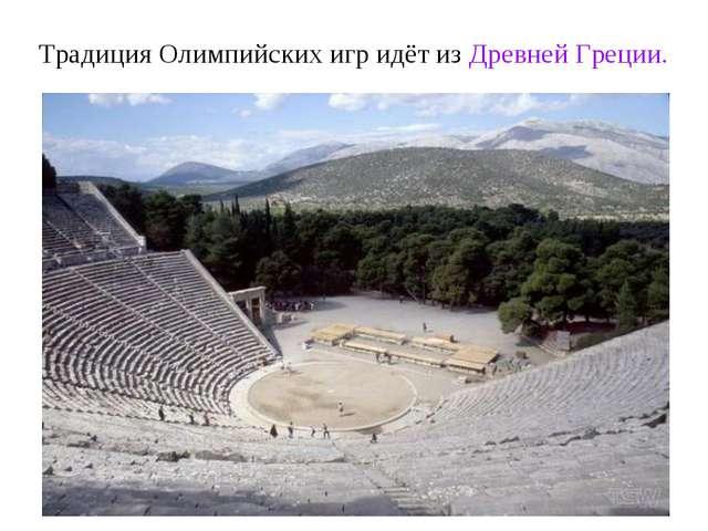 Традиция Олимпийских игр идёт из Древней Греции.