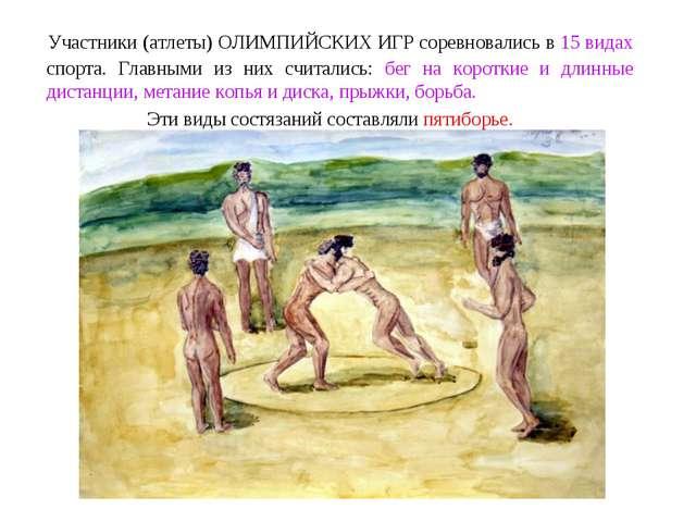 Участники (атлеты) ОЛИМПИЙСКИХ ИГР соревновались в 15 видах спорта. Главными...