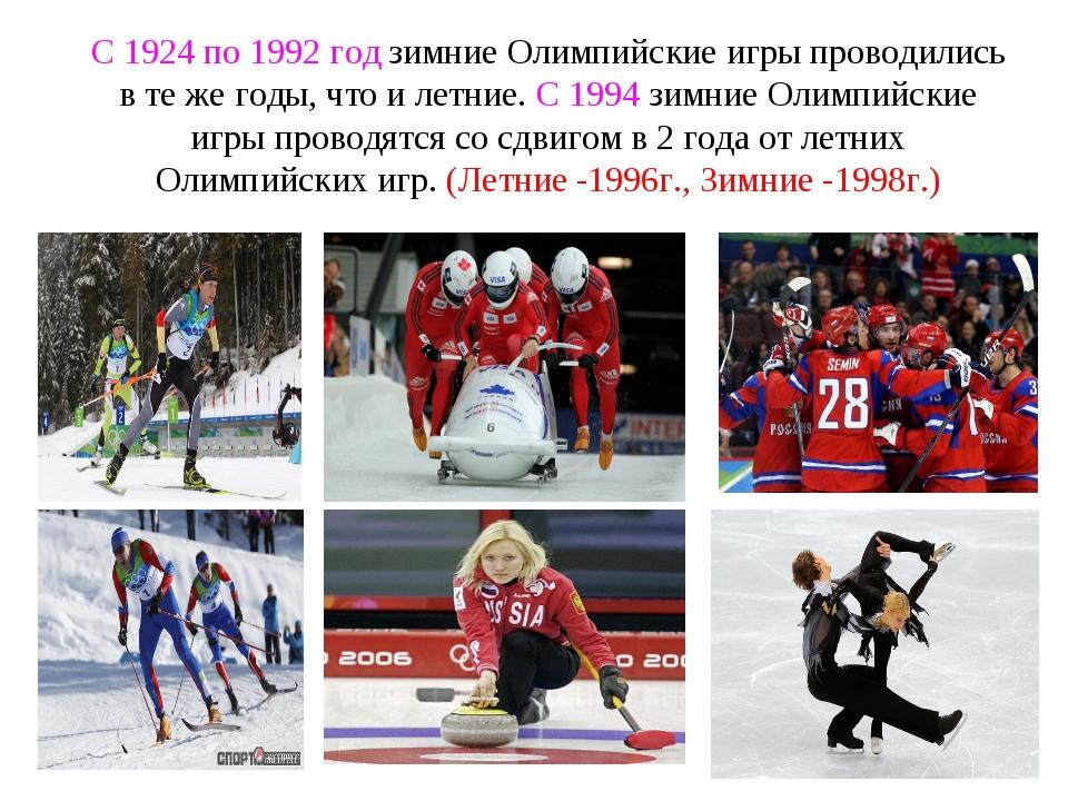 С 1924 по 1992 год зимние Олимпийские игры проводились в те же годы, что и л...
