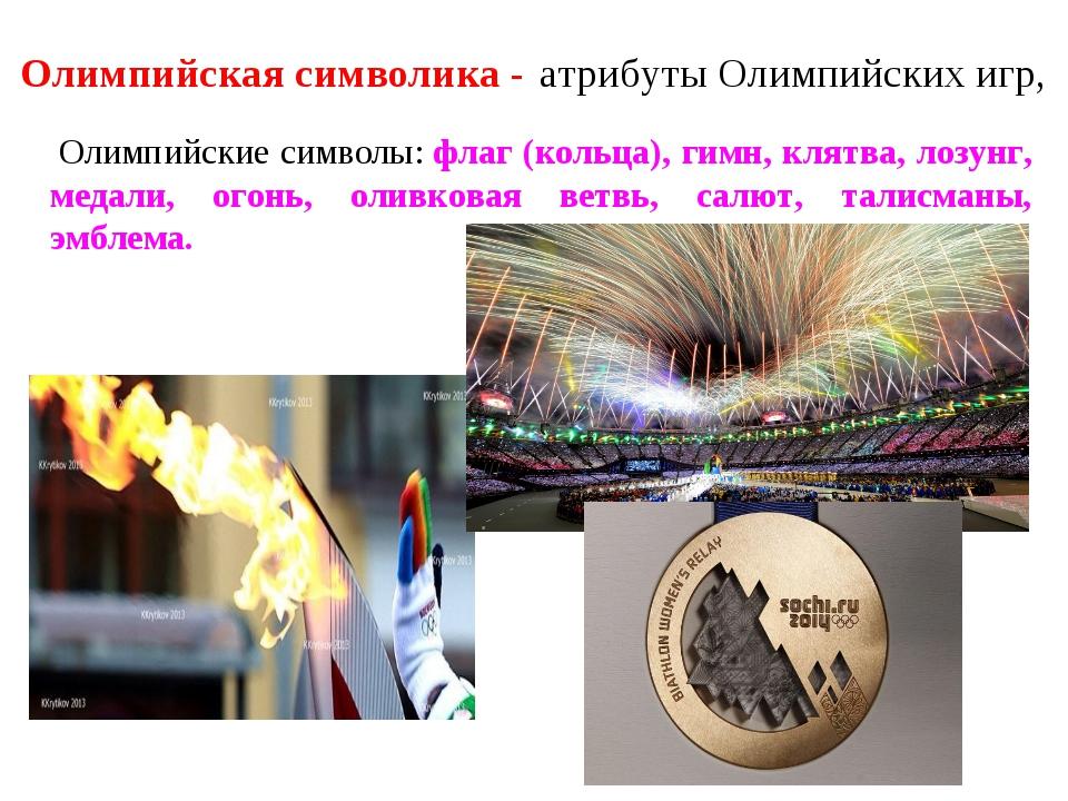 Олимпийская символика - атрибуты Олимпийских игр, Олимпийские символы: флаг (...