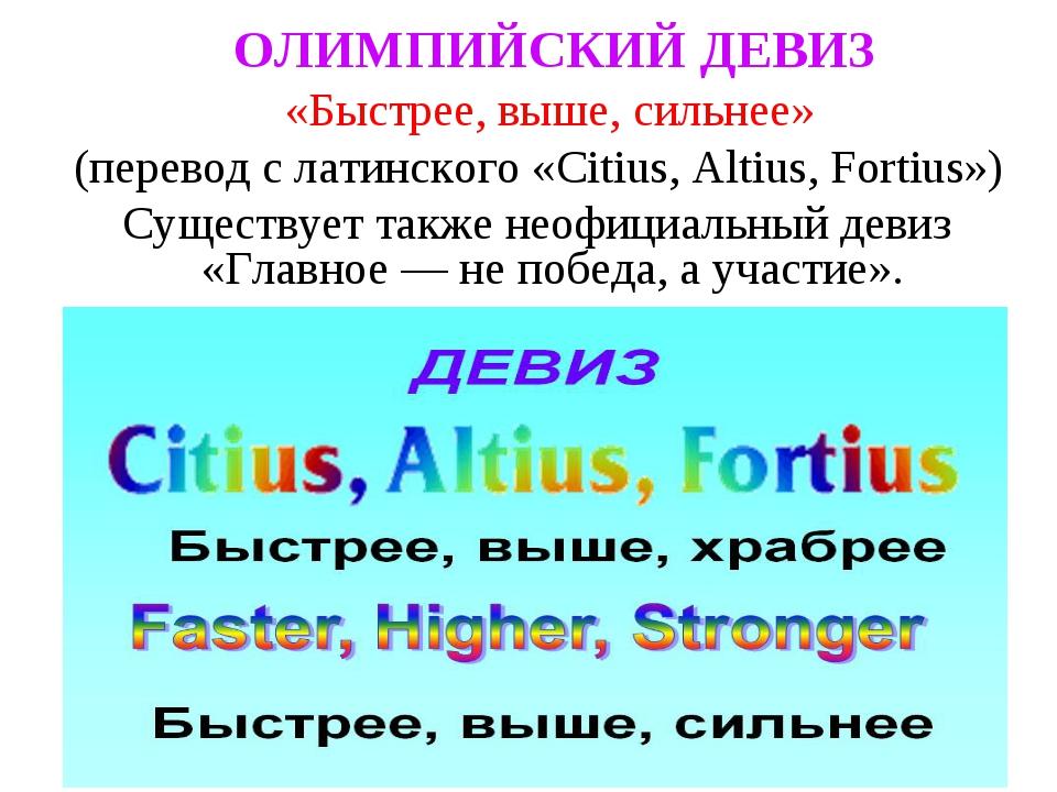 ОЛИМПИЙСКИЙ ДЕВИЗ «Быстрее, выше, сильнее» (перевод с латинского «Citius, Al...