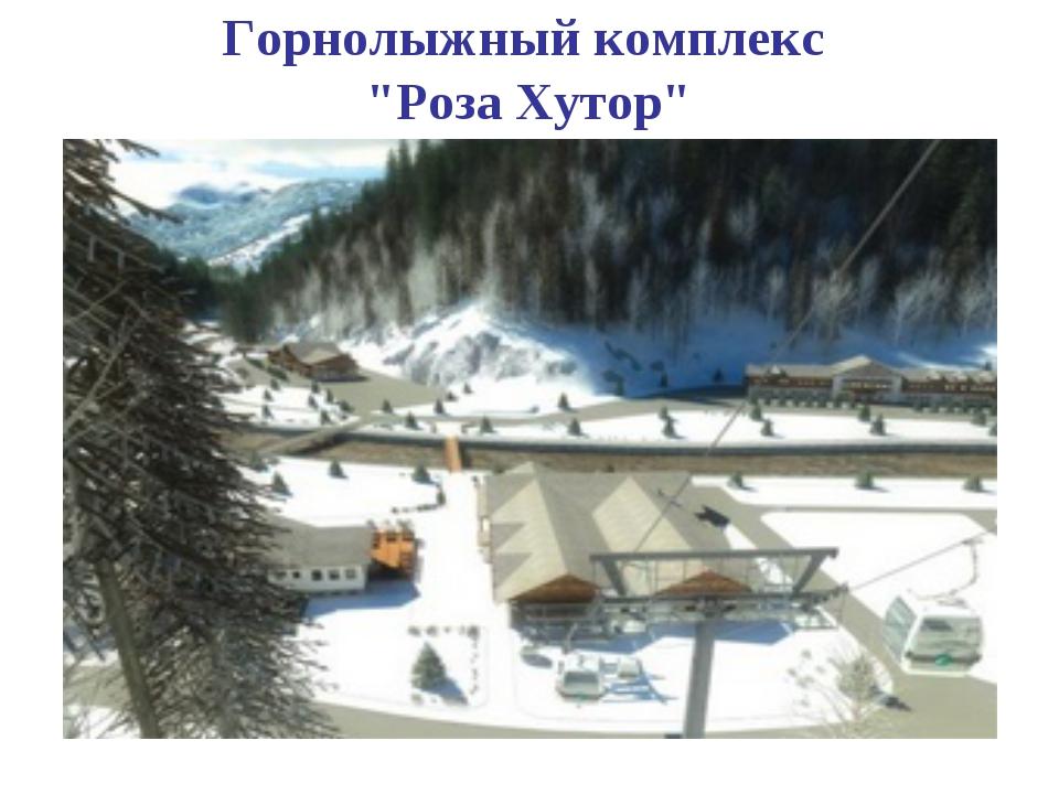 """Горнолыжный комплекс """"Роза Хутор"""""""
