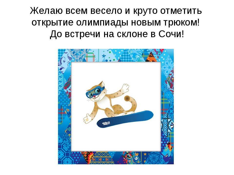 Желаю всем весело и круто отметить открытие олимпиады новым трюком! До встреч...