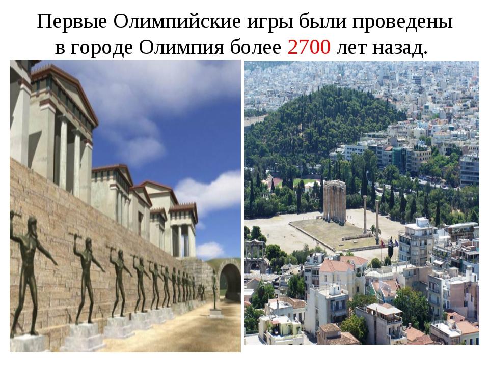 Первые Олимпийские игры были проведены в городе Олимпия более 2700 лет назад.