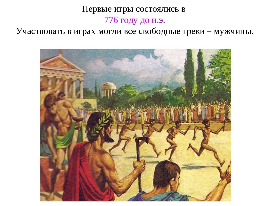 Первые игры состоялись в 776 году до н.э. Участвовать в играх могли все свобо...