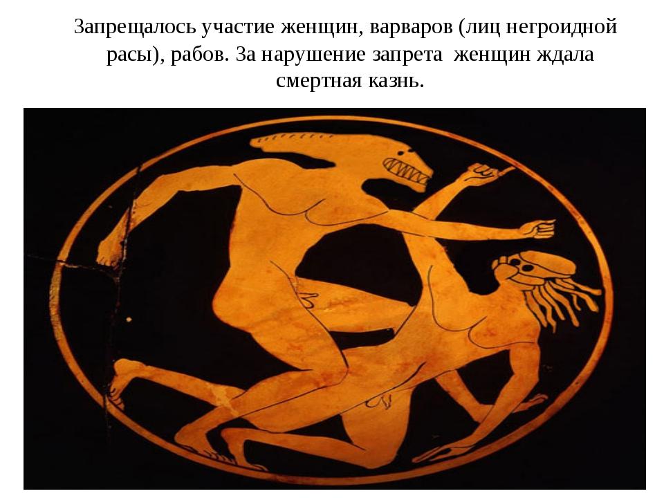 Запрещалось участие женщин, варваров (лиц негроидной расы), рабов. За наруше...