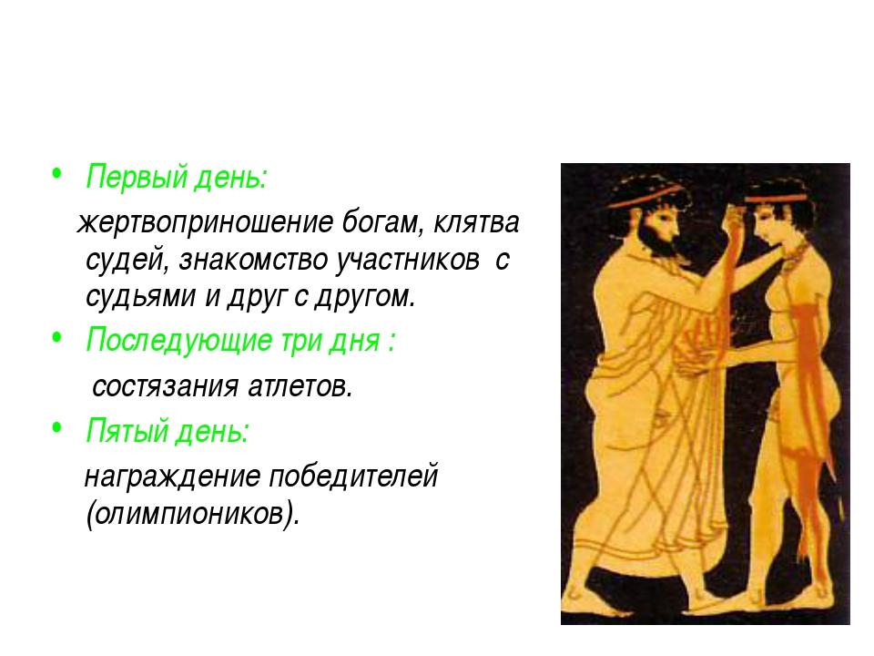 Первый день: жертвоприношение богам, клятва судей, знакомство участников с су...