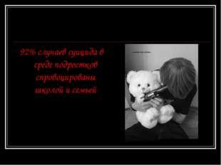 92% случаев суицида в среде подростков спровоцированы школой и семьей
