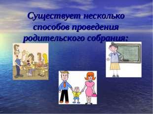 Существует несколько способов проведения родительского собрания: