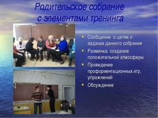 Родительское собрание с элементами тренинга Сообщение о целях и задачах данно