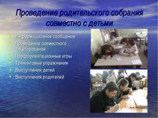 Проведение родительского собрания совместно с детьми Информационное сообщение