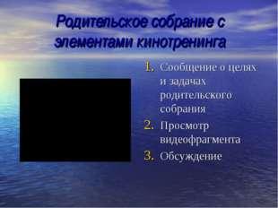 Родительское собрание с элементами кинотренинга Сообщение о целях и задачах р