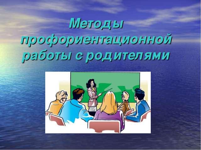 Методы профориентационной работы с родителями