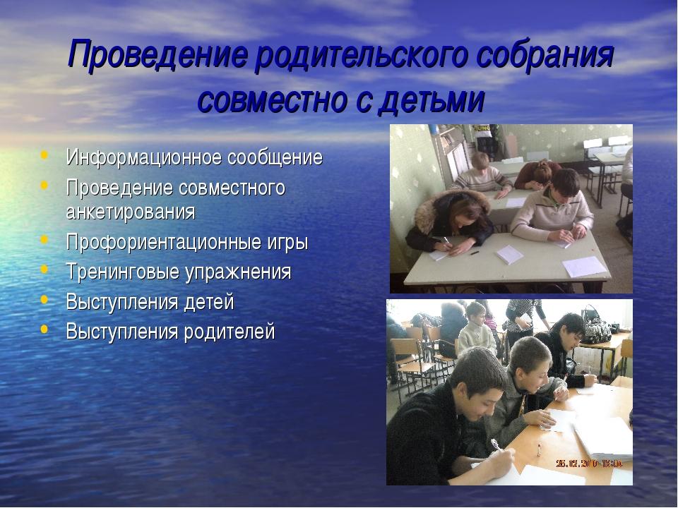 Проведение родительского собрания совместно с детьми Информационное сообщение...