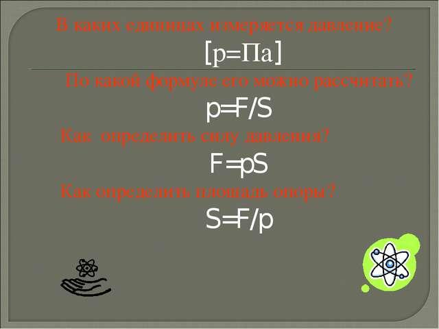 В каких единицах измеряется давление? [р=Па] По какой формуле его можно рассч...