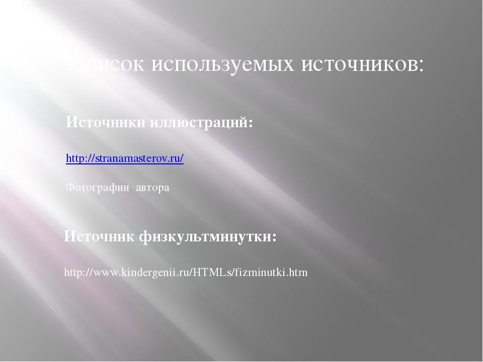 Список используемых источников: Источники иллюстраций: http://stranamasterov....