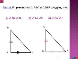 * Тест 4. Из равенства  АВС и DEF следует, что: а)  B=  D б)  A= E в) 