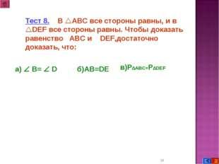 * Тест 8. В АВС все стороны равны, и в DEF все стороны равны. Чтобы доказат