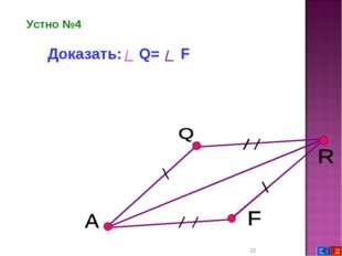 * Устно №4 Доказать: Q= F