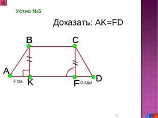 * Доказать: AK=FD 4 см. 0,4дм Устно №5