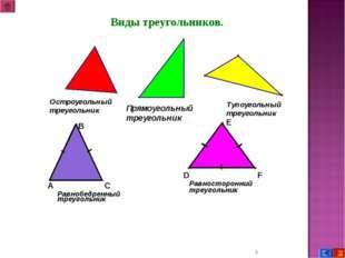 * Виды треугольников.