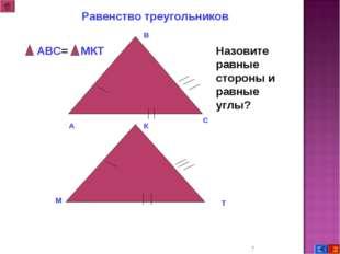 * В С А М К Т АВС= МКТ Равенство треугольников Назовите равные стороны и равн