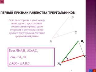 * Если две стороны и угол между ними одного треугольника соответственно равны