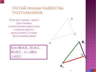 * Если три стороны одного треугольника соответственно равны трем сторонам дру