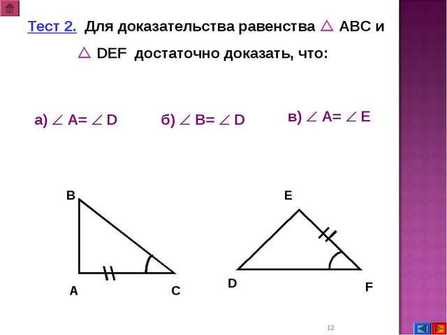 * Тест 2. Для доказательства равенства  АВС и  DEF достаточно доказать, что...
