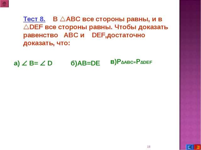 * Тест 8. В АВС все стороны равны, и в DEF все стороны равны. Чтобы доказат...