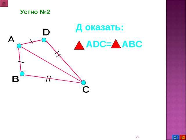 * Д оказать: ADC= ABC Устно №2