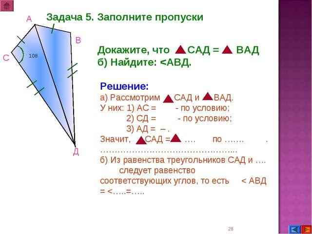 * Докажите, что CAД = BAД б) Найдите: