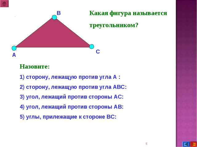 * Какая фигура называется треугольником? Назовите: 1) сторону, лежащую против...