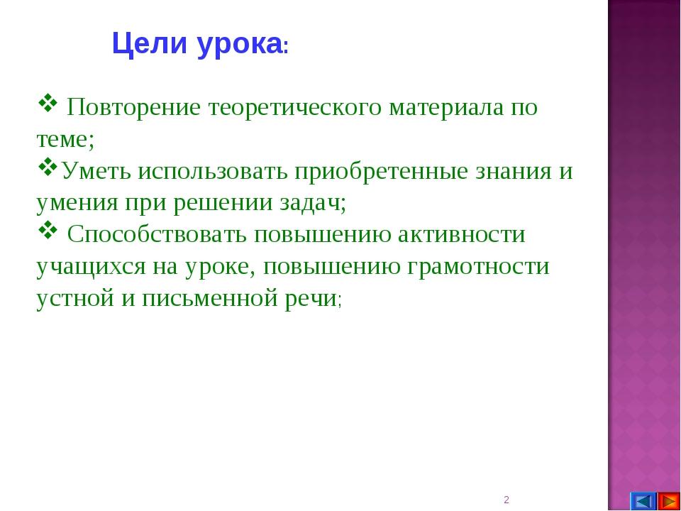 *  Повторение теоретического материала по теме; Уметь использовать приобрете...