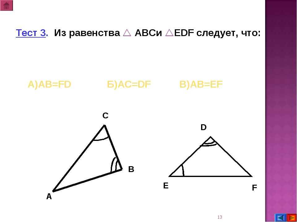 * Тест 3. Из равенства  ABCи EDF следует, что: F D E А C B A)AB=FD Б)AC=DF...