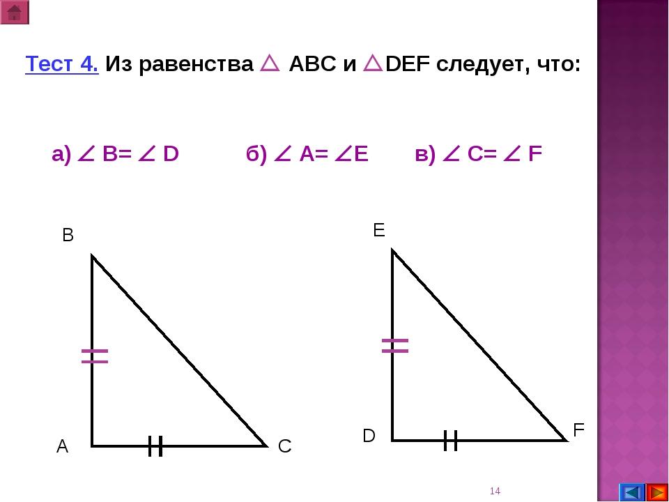 * Тест 4. Из равенства  АВС и DEF следует, что: а)  B=  D б)  A= E в) ...