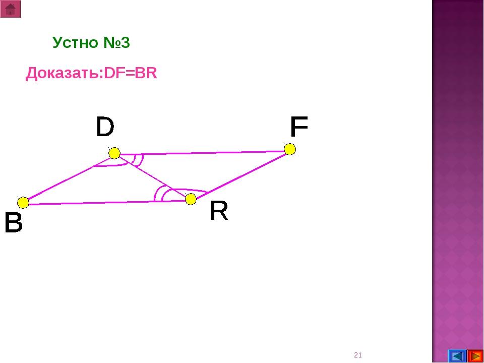 * Доказать:DF=BR Устно №3