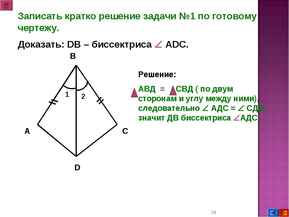 * Записать кратко решение задачи №1 по готовому чертежу. Доказать: DB – биссе...