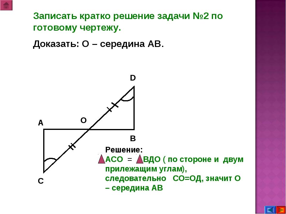 Записать кратко решение задачи №2 по готовому чертежу. Доказать: О – середина...