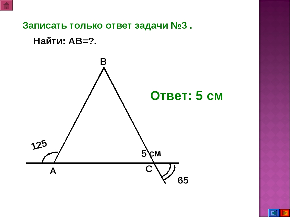 Найти: АВ=?. А С В 125 5 см 65 Записать только ответ задачи №3 . Ответ: 5 см