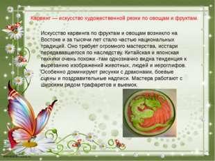 Карвинг — искусство художественной резки по овощам и фруктам. Искусство карви